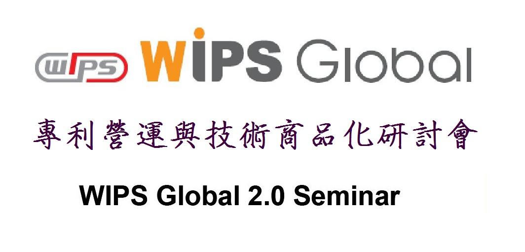2016-10-6-wips-global-seminar-3