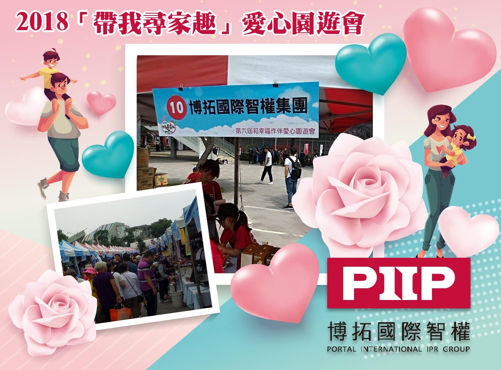 PIIP博拓國際智權集團贊助忠義育幼院設攤義賣,參與公益活動