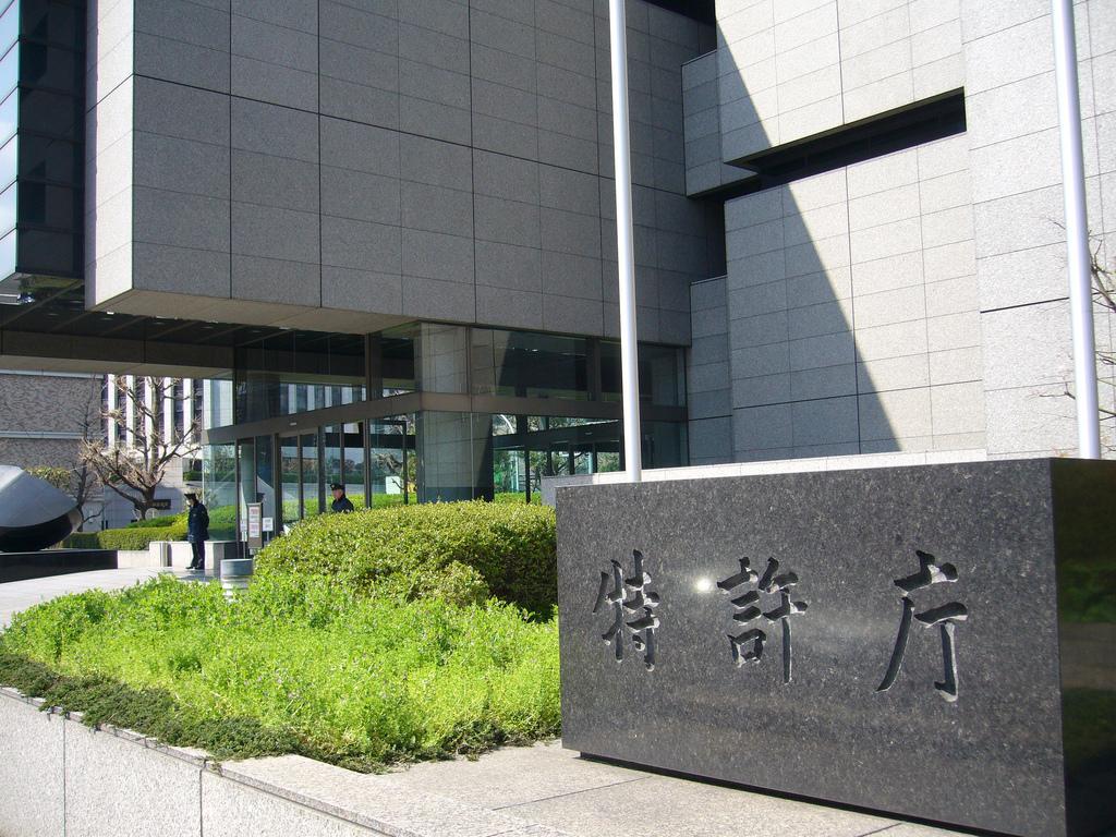 日本特許廳將專利優惠期延長至:自首次揭露後12個月