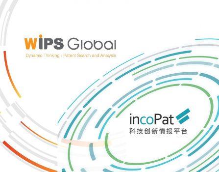 WIPS Global與incoPat更新功能