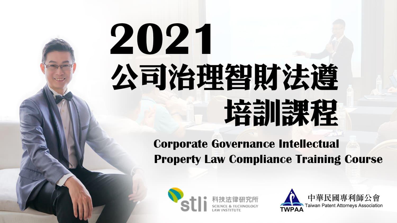 2021年公司治理智財法遵培訓課程